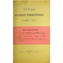 The Moscow Numismatic Society Proceedings