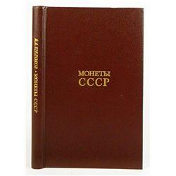 SHCHELOKOV ON SOVIET COINS