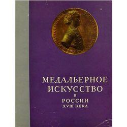 Shchukina on 18th-Century Russian Medals