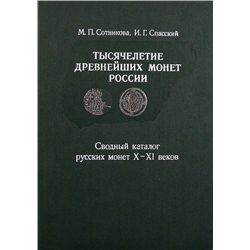 Detailed Examination of Medieval Russian Coinage