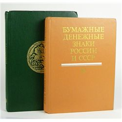 TWO GUIDES TO RUSSIAN COINS