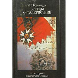 VSEVOLODOV ON RUSSIAN ORDERS