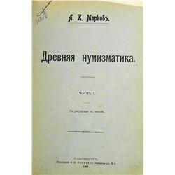 Complete Markov on Ancient Numismatics