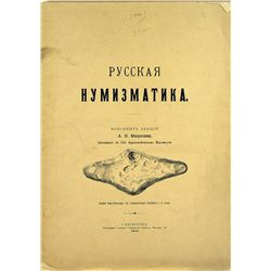 Markov's Rare 1905 Russkaia Numizmatika