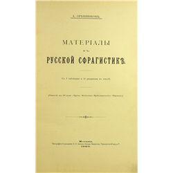Oreshnikov on Russian Sigillography