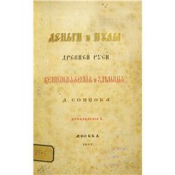 Sontsov's 1862 Work on Dengi and Puli