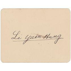 Li Yuanhong Signature