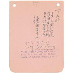 Major General Ting Tien Yung Signature