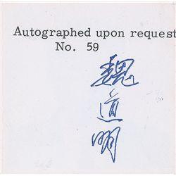 Wei Tao-ming Signature