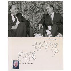 Zhao Ziyang and Wu Xueqian Signatures