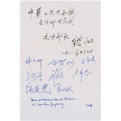 Qian Yongchang Signature