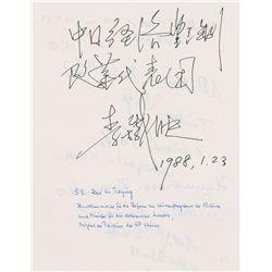 Li Tieying Signature