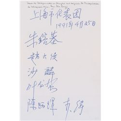 Zhu Rongji Signature