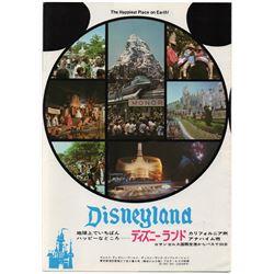 Disneyland & Walt Disney World (2) japanese  and chinese language flyers.