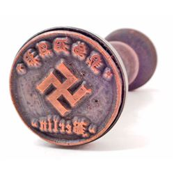 GERMAN NAZI BERLIN WAX SEAL / RUBBER STAMP