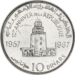 TUNISIA: SET of 5 aluminum sample issues of the 1967 commemoratives of the 10th Year of Independence