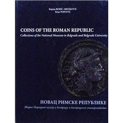 Belgrade Collections of Roman Coins