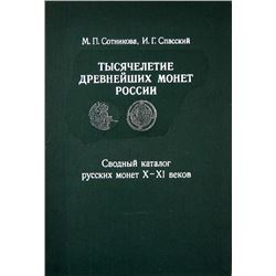 Sotnikova & Spasskii's Corpus of Early Russian Coins