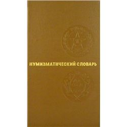 Zvarich's Russian Numismatic Dictionary