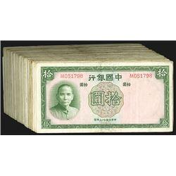Bank of China. 1937 Issue 10 Yuan.