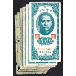 Bank of Taiwan, 1949 Fractional Banknote Group.