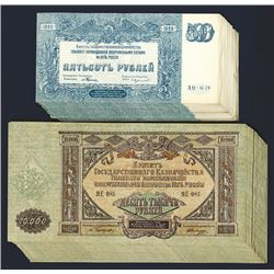 Government Treasury Notes, South Russia. 1920.