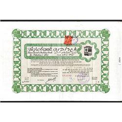 Agrobank (Agricultural & Building Bank for Palestine, Ltd), 1941 3% Bond for 2 Palestine Pounds.