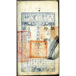 Ch'ing Dynasty, Da Qing Bao Qiao, 1858 Issue.