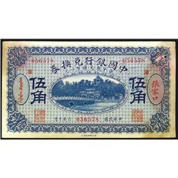 "Bank of China, 1917 ""Kalgan"" Branch Issue Rarity."