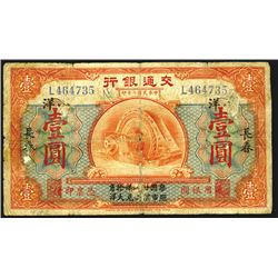 Bank of Communications, 1913  Changchun  Branch Issue Banknote.