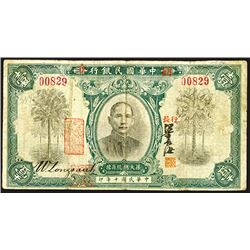 National Bank of China, 1921 Issue - Possible Unlisted Color.