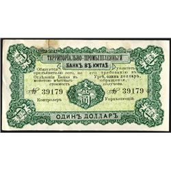 Bank of Territorial Development, 1915  Urga  Issue Banknote.