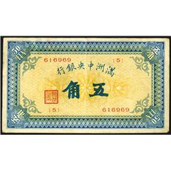 Central Bank of Manchukuo, 1932 Issue Banknote.