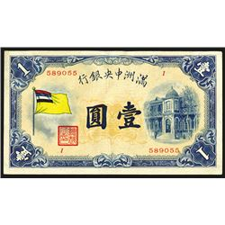 Central Bank of Manchukou, ND (1932) Issue Banknote.