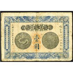 Anhwei Yu Huan Bank, 1907 Dollar Issue.