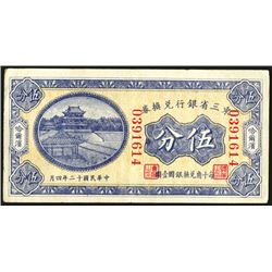 Bank of Manchuria, 1923 Issue Banknote.
