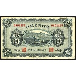 "Hsing Yeh Bank of Jehol, 1923 ""Chih Feng Hsien"" Branch Issue ."