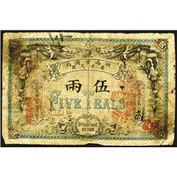 "Hunan Government Bank, Official Mint Hunan, Yr.32 (1906) Issued Banknote with ""Teals"" Spelling Error"