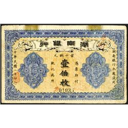 Hunan Provincial Bank Mingguo 2 [1913] Copper Coin Issue.