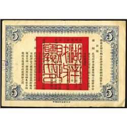 Hunan Treasury 1920 Interest Bearing Terms Certificates Issue.
