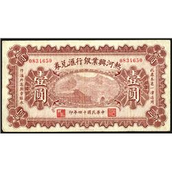 Industrial Development Bank of Jehol, 1925 Banknote.