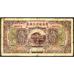 Kan Sen Bank of Kiangsi, 1924 Issue Banknote.