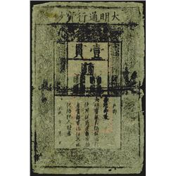 Ming Dynasty Circulating Note