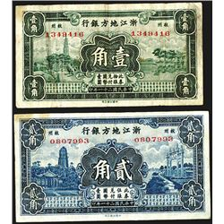 Chekiang Provincial Bank, 1932 Issue