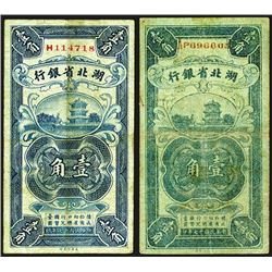 Hupeh Provincial Bank, 1928 Issue Banknote Pair.