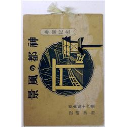 PRE-WWII JAPANESE PHOTO BOOK--ALL IN JAPANESE SUB-TITLE