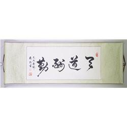 Chinese Modern Artist Su Jue (1949-) Certified