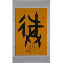 Chinese Calligraphy on Paper signed Su Jue 1949-