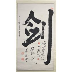 Chinese Calligraphy on Hanging Scroll