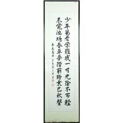 Framed Korean Script Calligraphy